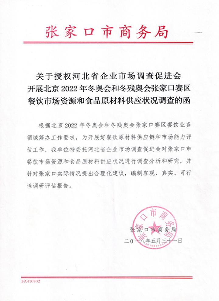 关于授权betway体育注册西汉姆企业市场调查促进会开展北京2022年冬奥会和残奥会张家口赛区调查的函(图1)