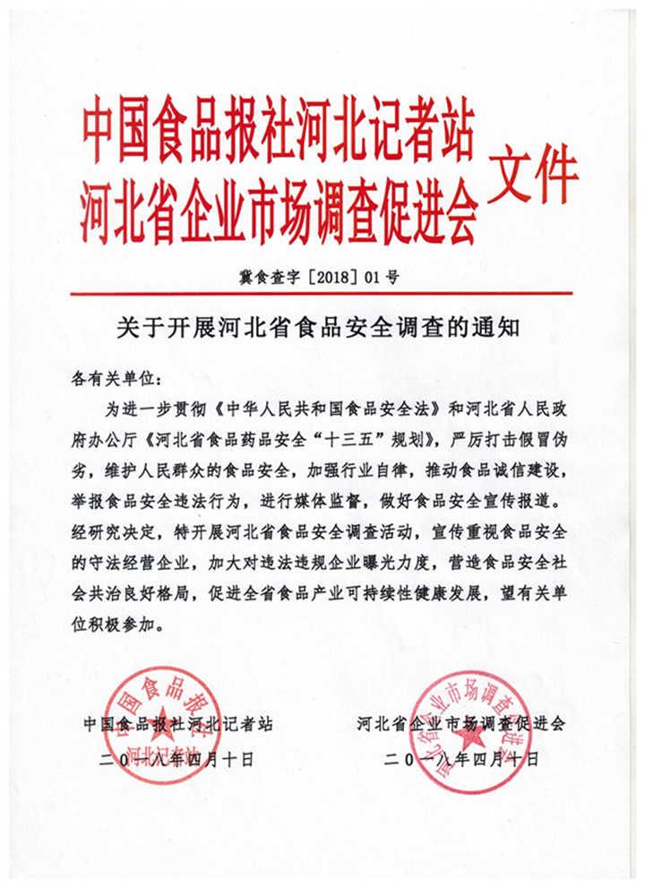 关于开展betway体育注册西汉姆食品安全调查的通知(图1)