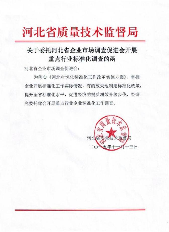 betway体育注册西汉姆质量技术监督局关于委托betway体育注册西汉姆企业市场调查促进会开展重点行业标准化调查的函 (图1)