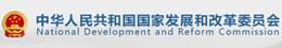中华人民共和国国家发展与改革委